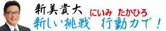 新美貴大ウェブサイト! 新しい挑戦・行動力で!美しくかがやく岡崎市の未来をつくります!