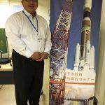 宇宙教育指導者セミナー