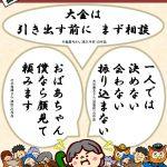 愛知県内の振り込め詐欺(恐喝)認知被害額 26億円超